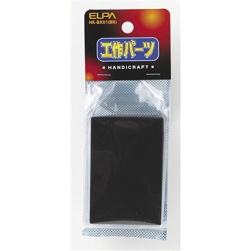 ELPA 工作用BOX HK−BX01(BK)