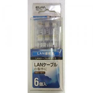 LAN接続用 LANケーブル用プラグ 6個入り TEA-111