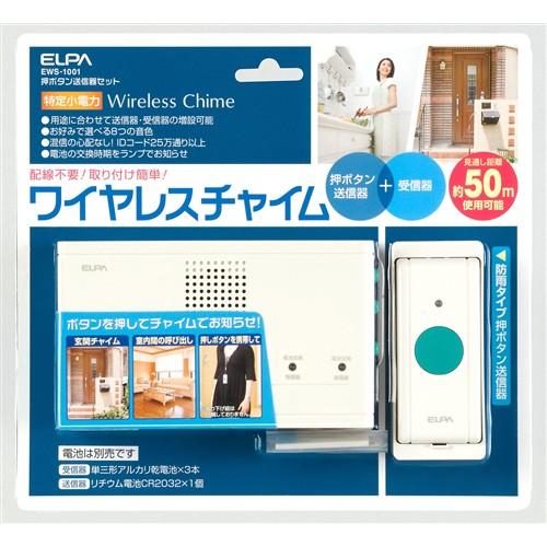 ワイヤレスチャイム EWS−1001