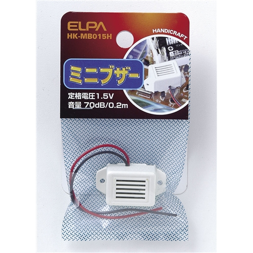 ELPA ミニブザー1.5V HK−MB015H