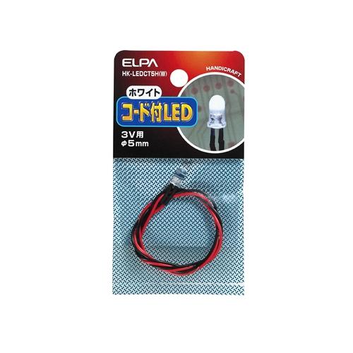 ELPA コードツキLED5MM シロHK−LEDCT5H(W