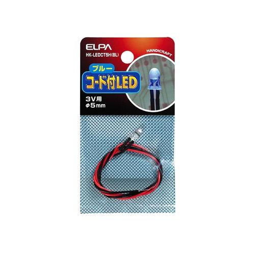 ELPA コードツキLED5MM アオHK−LEDCT5H