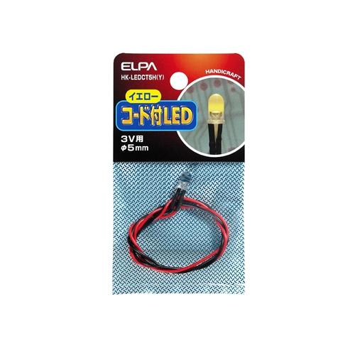 ELPA コードツキLED5MM キイロ HK−LEDCT5H