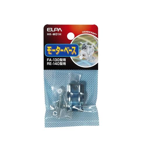 ELPA モーターベース130・140ヨウ HK−M01H