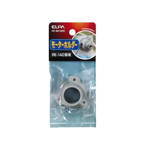 ELPA モーターホルダー140用 HK−MH140H