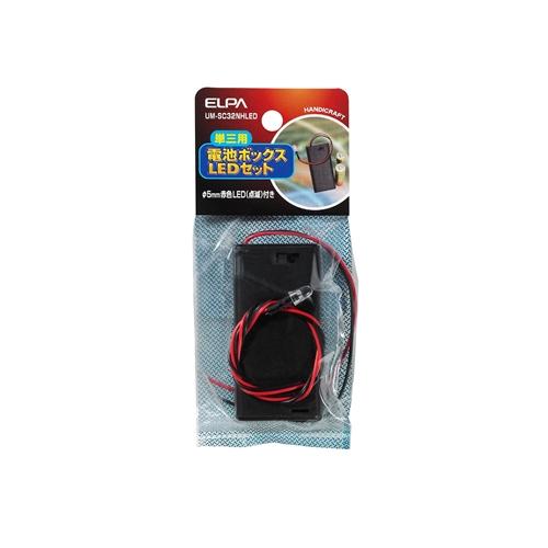 ELPA SW付カバー付電池BOX UM−SC32NHLED
