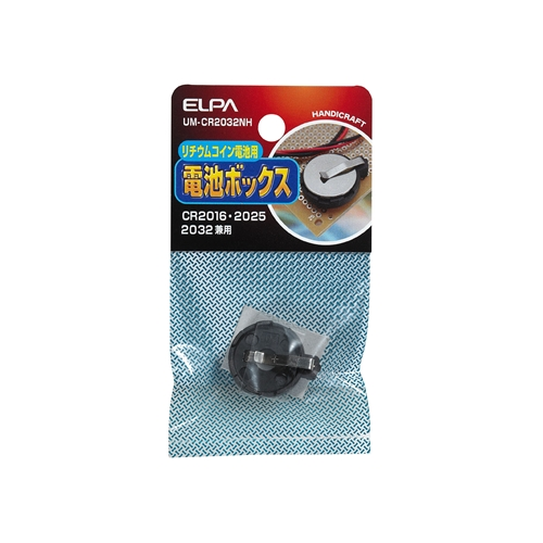 ELPA リチウムコイン電池用BOX UM−CR2032NH