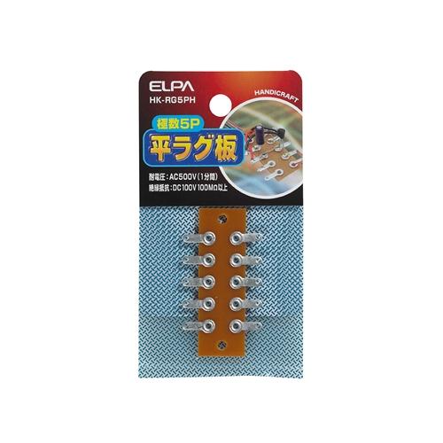 ELPA ラグバン5P HK−RG5PH
