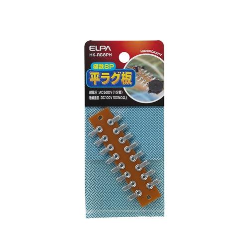 ELPA ラグバン8P HK−RG8PH