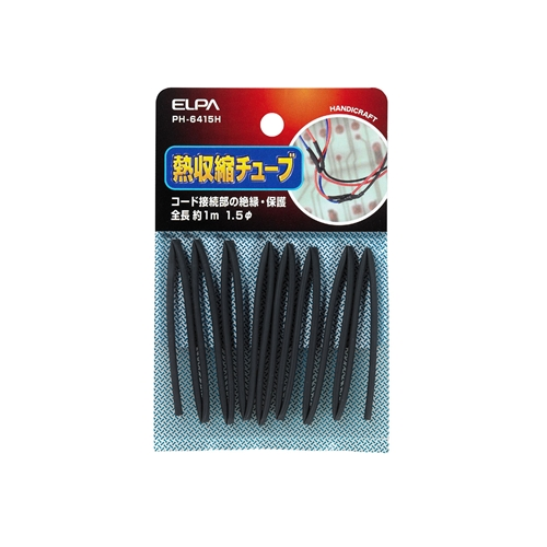 ELPA 収縮チューブ 1.5mm PH−6415H