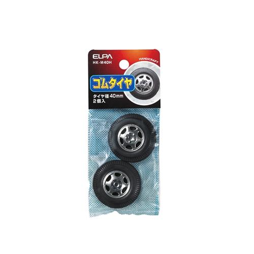 ELPA タイヤ 40mm 2個入 HK−M40H