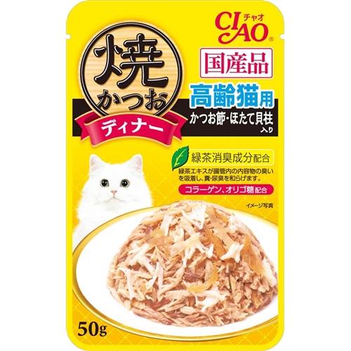 いなばペットフード 焼かつおディナー 高齢猫用 かつお節・ほたて貝柱入り50g
