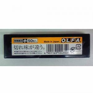 カッター替刃 特専黒刃(小) BB50K