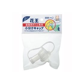花王 業務用ボトル専用 小分けキャップ