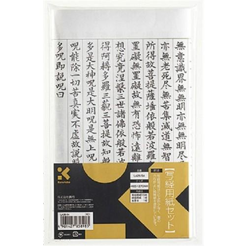 写経用紙セットLA26−54