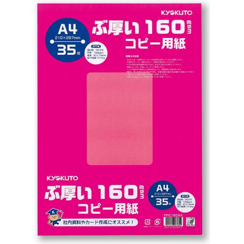 ぶ厚いコピー用紙 A4 PPC160A4