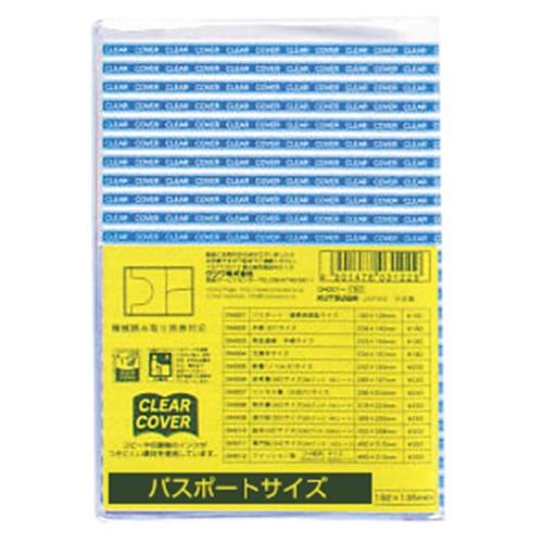 クリヤーカバー保険書 DH001