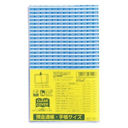 クリヤーカバー通帳 DH003