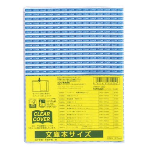 クリヤーカバー文庫本 DH004