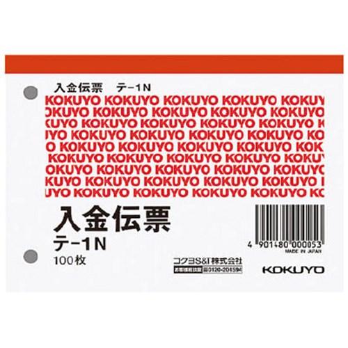 コクヨ(Kokuyo)  入金伝票 B7 テ-1N