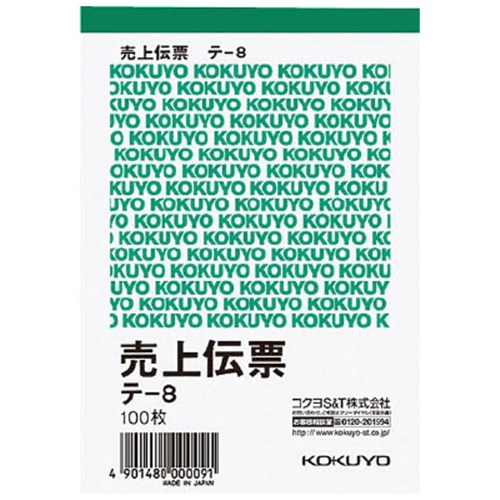 コクヨ(Kokuyo)  売上伝票 テ-8