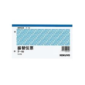 コクヨ(Kokuyo)  振替伝票 別寸ヨコ型 白上質紙 100枚入り テ-10