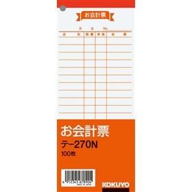 お会計票 テ-270N