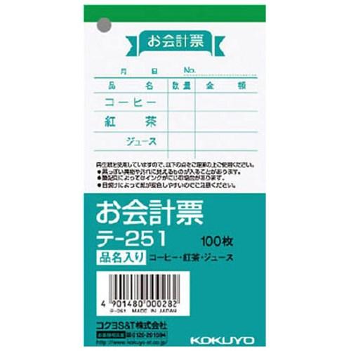 コクヨ(Kokuyo)  お会計票 テ-251