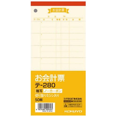 コクヨ(Kokuyo)  お会計票 テ-280