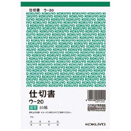 仕切書 B6 ウ-20