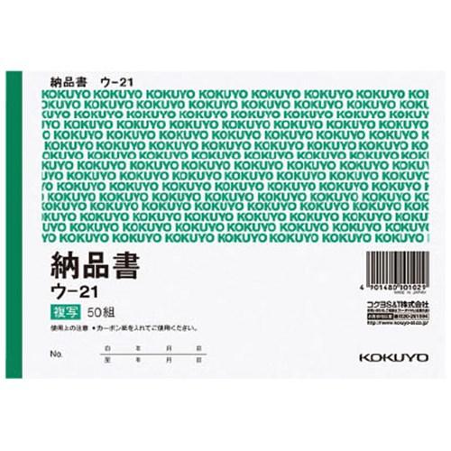コクヨ(Kokuyo)  納品書 ウ-21