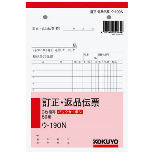コクヨ(Kokuyo)  返品伝票 ウ-190N