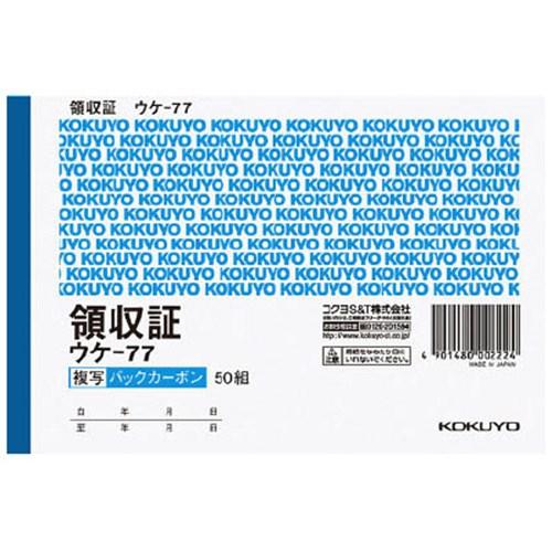コクヨ(Kokuyo)  領収証 ウケ-77