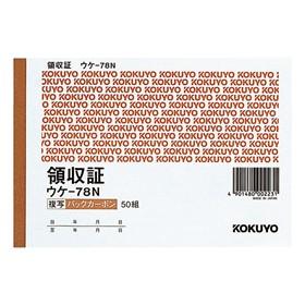 BC複写領収証バックカーボンA6ヨコ型ヨコ書二色刷 ウケ-78N