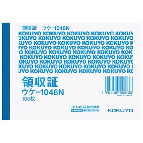 領収証B7ヨコ型ヨコ書き 一色刷り100枚入り ウケ-1048