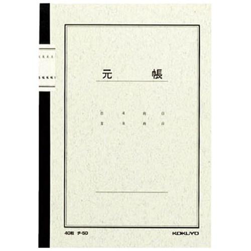 コクヨ(Kokuyo)  ノート式帳簿A5元帳40枚入 チ-50