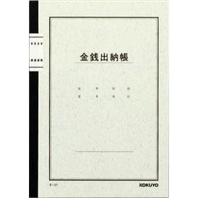 コクヨ(Kokuyo)  ノート式帳簿A5金銭出納帳40枚入 チ-51