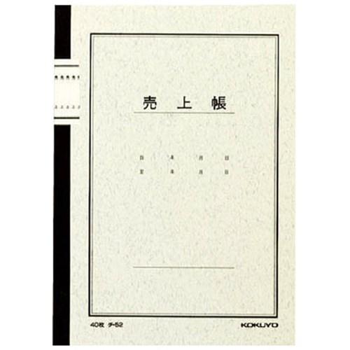 コクヨ(Kokuyo)  ノート式帳簿A5売上帳40枚入 チ-52