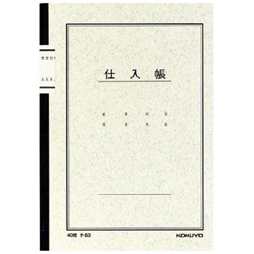 コクヨ(Kokuyo)  ノート式帳簿A5仕入帳40枚入 チ-53