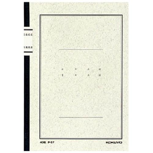 コクヨ(Kokuyo)  ノート式帳簿A5応用帳40枚入 チ-57