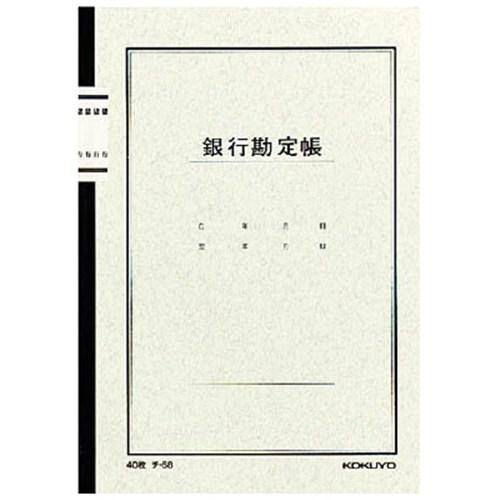 コクヨ(Kokuyo)  ノート式帳簿A5銀行勘定帳40枚入 チ-58