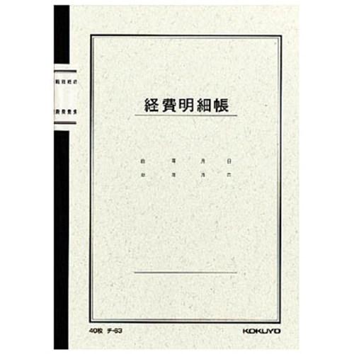 コクヨ(Kokuyo)  ノート式帳簿A5経費明細帳40枚入 チ-63