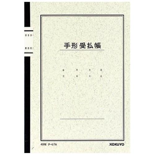 コクヨ(Kokuyo)  ノート式帳簿A5手形受払帳40枚入 チ-67