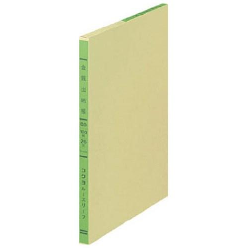 三色刷りルーズリーフ金銭出納帳科目無B5 100枚 リ-101
