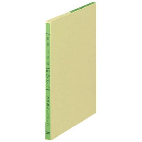 三色刷りルーズリーフ商品出納帳B5 26穴 100枚 リ-104