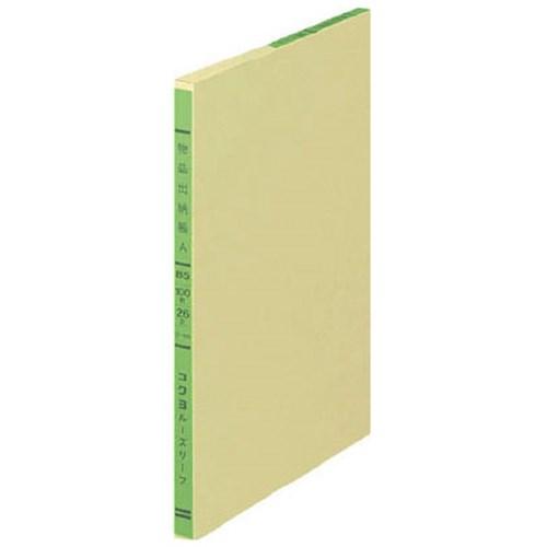 三色刷りルーズリーフ物品出納帳A B5 26穴 100枚 リ-105