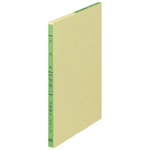三色刷りルーズリーフ応用帳B5 26穴 100枚  リ-107