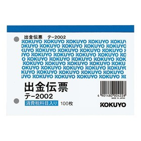 コクヨ(Kokuyo)  出金伝票 B7ヨコ 白上質紙 100枚 テ-2002