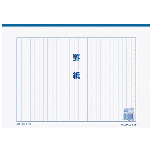 コクヨ(Kokuyo)  罫紙 B4 ケイ-10