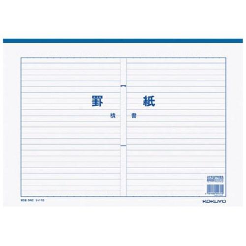 コクヨ(Kokuyo)  罫紙 横 ケイ-15